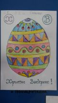 "Великденска изложба конкурс ""Великденско яйце"" - Изображение 4"