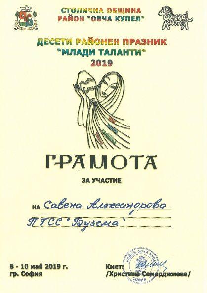 "ДЕСЕТИ РАЙОНЕН ПРАЗНИК ""МЛАДИ ТАЛАНТИ"" 2019  - голяма снимка"