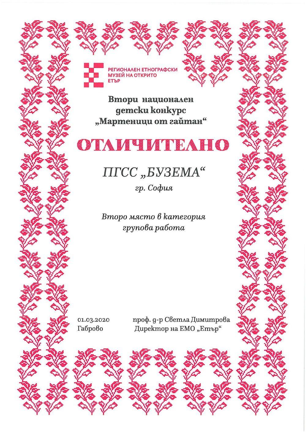 """Наград от Втори национален конкурс """"Мартеница от гайтан"""" - голяма снимка"""