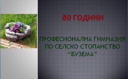 """80 години ПГСС """"БУЗЕМА"""" 1"""