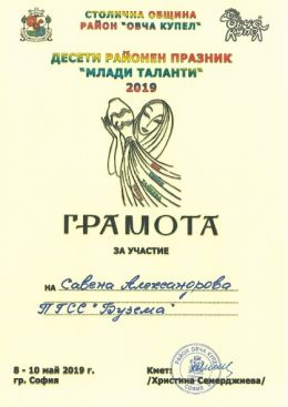 "ДЕСЕТИ РАЙОНЕН ПРАЗНИК ""МЛАДИ ТАЛАНТИ"" 2019  1"