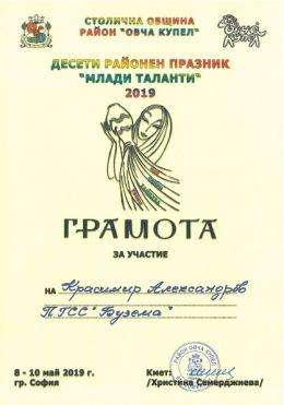 "ДЕСЕТИ РАЙОНЕН ПРАЗНИК ""МЛАДИ ТАЛАНТИ"" 2019  2"