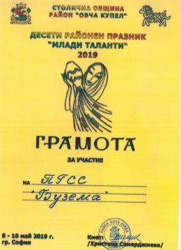 "ДЕСЕТИ РАЙОНЕН ПРАЗНИК ""МЛАДИ ТАЛАНТИ"" 2019  3"